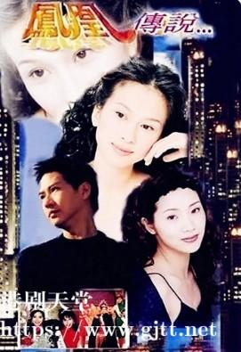[ATV][1994][凤凰传说][文颂娴/刘玉婷/张家辉][粤语无字][新亚视源码/1080P][30集全/每集约1.3G]