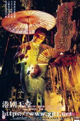 [中国香港][1998][榕树头讲鬼][黎耀祥/洪天明/曹永廉][国粤双语中字][1080P][MKV/3.78G]