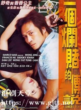 [中国香港][2001][一个烂赌的传说][吴镇宇/关秀媚/李灿森][国粤双语中字][1080P][MKV/1.93G]