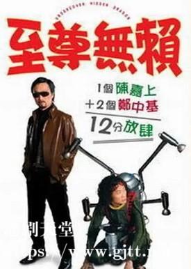 [中国香港][2006][至尊无赖][郑中基/林子聪/傅颖][国粤双语中字][1080P][MKV/2.12G]