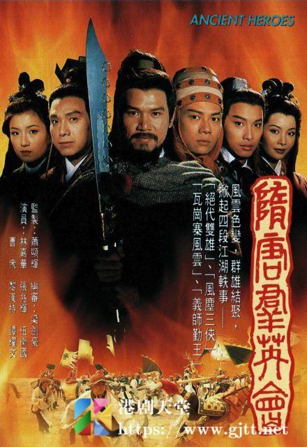 [TVB][1996][隋唐群英会][林嘉华/张兆辉/伍卫国][国粤双语/外挂SRT简繁中字][GOTV源码/MKV][20集全/单集约850M]