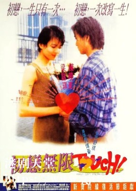 [中国香港][1997][初恋无限touch][陈晓东/梁咏琪/黄伟文][国粤双语中字][1080P][MKV/2G]