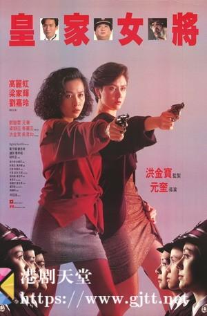 [中国香港][1990][皇家师姐8皇家女将][高丽虹/刘嘉玲/洪金宝][国粤双语中字][1080p][MKV/2.71G]