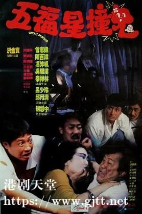 [中国香港][1992][五福星撞鬼][洪金宝/曾志伟/陈百祥][国粤双语中字][1080P][MKV/4.21G]