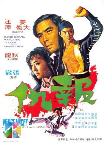 [中国香港][邵氏电影][1970][报仇][姜大卫/狄龙/汪萍][国语中字][1080P][MKV/1.87G]