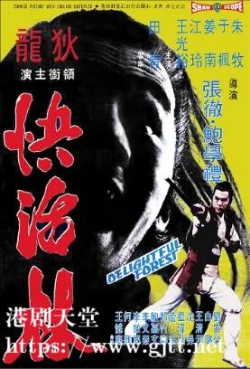 [中国香港][邵氏电影][1972][快活林][狄龙/田青/朱牧][国语中字][1080P][MKV/3.8G]