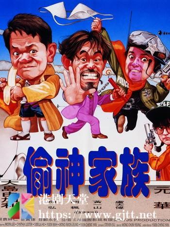 [中国香港][1992][偷神家族][胡慧中/李赛凤/黄光亮][国粤双语中字][1080p][MKV/1.94G]