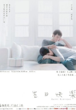 [中国香港][2007][生日快乐][古天乐/刘若英/曾宝仪][国粤双语中字][1080P][MKV/1.78G]