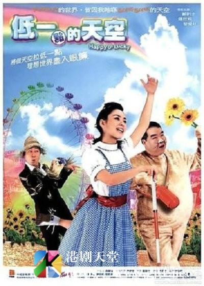 [中国香港][2003][低一点的天空(肥猫正传电影版)][钟欣桐/郑则士/黎耀祥][国粤双语中字][1080p][MKV/2.13G]