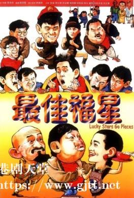 [中国香港][1986][最佳福星][洪金宝/麦嘉/谭咏麟][国粤双语中字][1080P][MKV/5.8G]