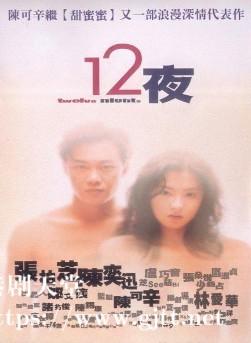 [中国香港][2000][12夜/十二夜][张柏芝/陈奕迅/卢巧音][国粤双语中字][1080P][MKV/4.45G]