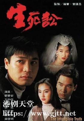 [TVB][1994][生死讼][郭晋安/方中信/关咏荷][国语/粤语外挂SRT简繁字幕][GOTV源码/TS][25集全/每集约850M]