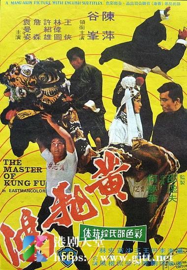 [中国香港][邵氏电影][1973][黄飞鸿][谷峰/陈萍/王侠][国语中字][1080p][MKV/1.54G]