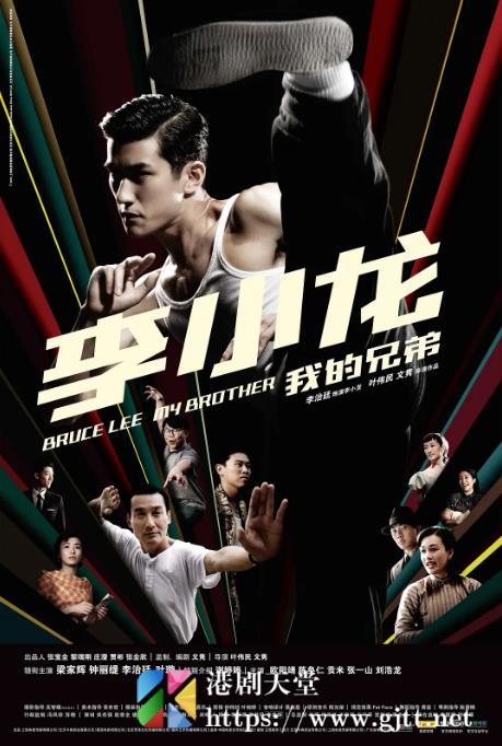 [中国香港][2010][李小龙我的兄弟][李治廷/梁家辉/钟丽缇][国粤双语中字][1080p][MKV/3.23G]