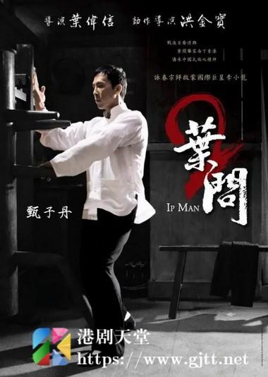 [中国香港][2010][叶问2:宗师传奇][甄子丹/洪金宝/熊黛林][国粤双语中字][1080p][MKV/2.8G]