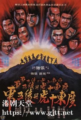 [中国香港][邵氏电影][1979][广东十虎与后五虎][傅声/狄龙/钱小豪][国粤双语简繁字幕][1080P][MKV/4.18G]