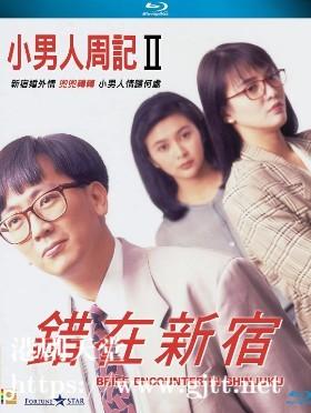 [中国香港][1990][小男人周记2错在新宿][郑丹瑞/郑裕玲/关之琳][国粤双语中字][1080P][MKV/3.84G]