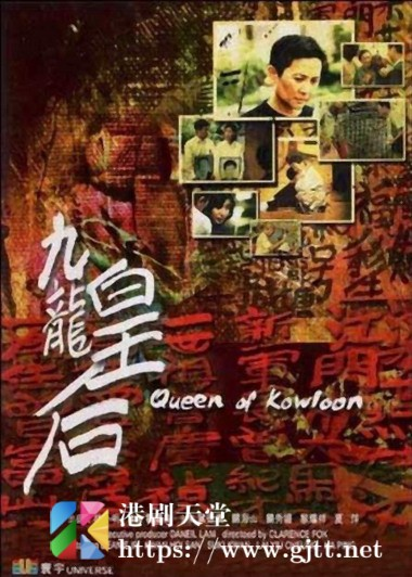 [中国香港][2000][九龙皇后][叶德娴/关秀媚/关海山][国粤双语中字][1080p][MKV/2.48G]
