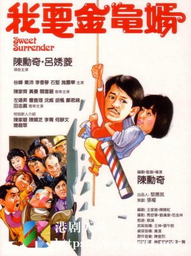 [中国香港][1986][我要金龟婿][陈勋奇/吕秀菱/谷峰][国粤双语中字][1080p][MKV/2.76G]