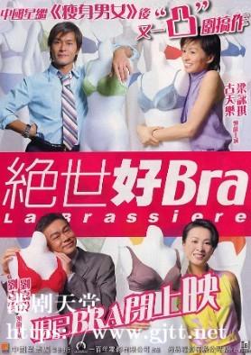 [中国香港][2001][绝世好Bra][古天乐/刘青云/梁咏琪][国粤双语中字][1080P][MKV/2.14G]