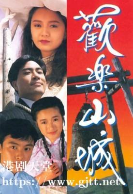 [TVB][1990][欢乐山城][张卫健/陈庭威/曾华倩][国粤双语外挂SRT简繁字幕][GOTV源码/MKV][20集全/单集约800M]