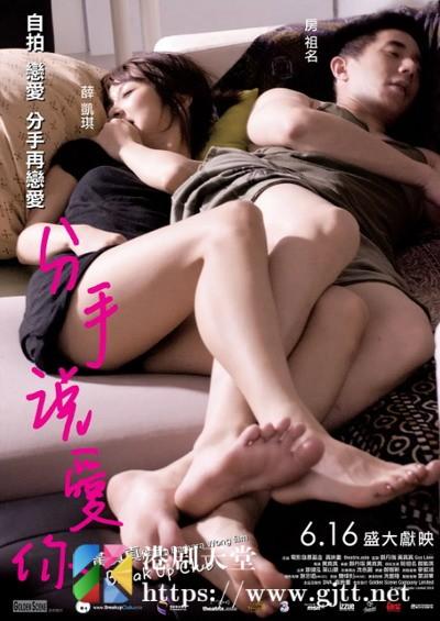 [中国香港][2010][分手说爱你][房祖名/薛凯琪/邓健泓][国粤双语中字][1080p][MKV/2.41G]