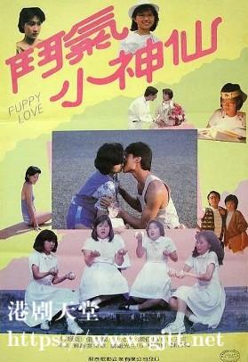 [中国香港][1985][斗气小神仙][林珊珊/白允然/陈俊国][国粤双语中字][1080P][MKV/1.56G]