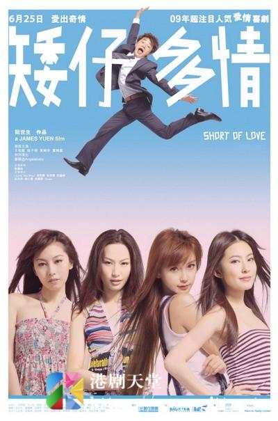 [中国香港][2009][矮仔多情][王祖蓝/徐子珊/贾晓晨][国粤双语中字][1080p][MKV/2.72G]
