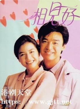 [中国香港][1989][相见好][钟镇涛/钟楚红/周慧敏][国粤双语中字][1080P][MKV/2.56G]