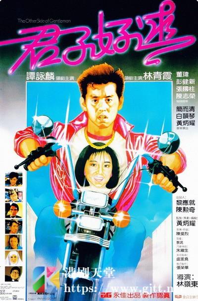 [中国香港][1984][君子好逑][谭咏麟/林青霞/陆剑明][国粤双语中字][1080p][MKV/2.77G]
