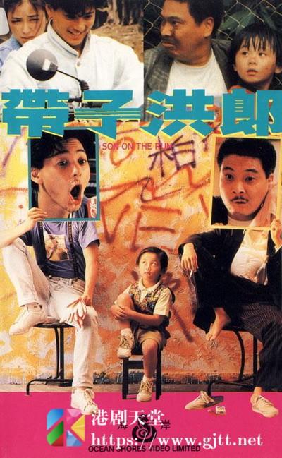 [中国香港][1991][带子洪郎][罗美薇/莫少聪/吴孟达][国粤双语中字][1080p][MKV/2.22G]