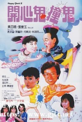 [中国香港][1986][开心鬼撞鬼][黄百鸣/张曼玉/袁洁莹][国粤双语中字][1080P][MKV/4.39G]
