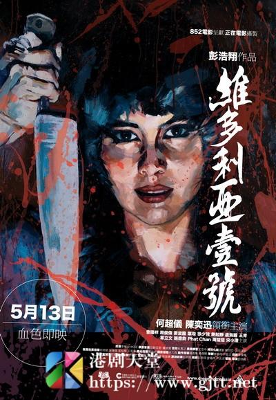 [中国香港][2010][维多利亚一号][何超仪/陈奕迅/周俊伟][国粤双语中字][1080p][MKV/2.43G]