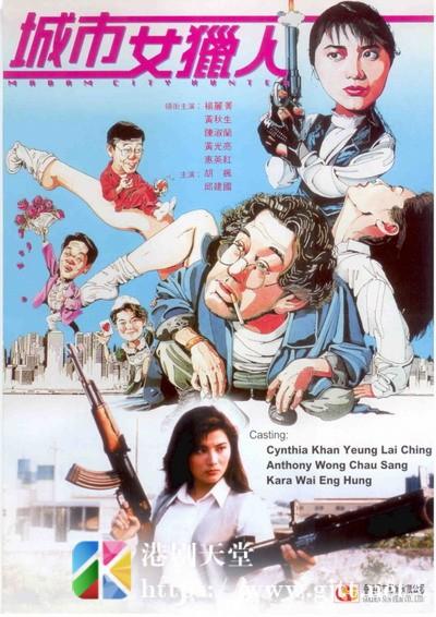 [中国香港][1993][城市女猎人][杨丽菁/惠英红/黄光亮][国粤双语中字][1080p][MKV/2.22G]