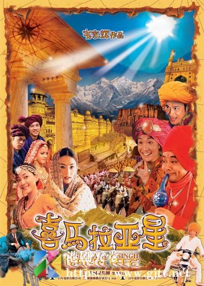 [中国香港][2005][喜马拉亚星][郑中基/张柏芝/刘青云][国粤双语中字][1080p][MKV/2.23G]