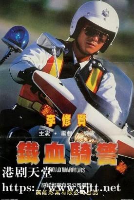 [中国香港][1987][铁血骑警][李修贤/卢惠光/陆剑明][国粤双语中字][1080P][MKV/3.68G]