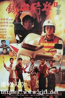 [中国香港][1990][铁血骑警2朋党][张家辉/李修贤/吴雪雯][国粤双语中字][1080P][MKV/4.12G]