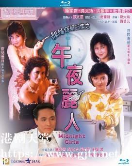 [中国香港][1986][午夜丽人][陈家齐/吴文玲/吴镇宇][国粤双语中字][1080P][MKV/4.29G]