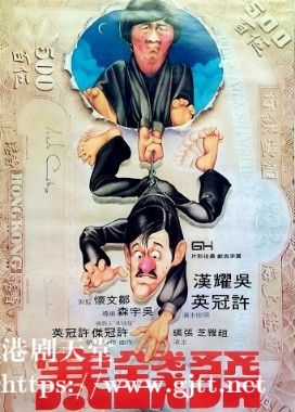 [中国香港][1977][发钱寒][吴耀汉/许冠英/赵雅芝][国粤双语中字][1080P][MKV/4.07G]