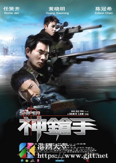 [中国香港][2009][神枪手][任贤齐/黄晓明/陈冠希][国粤双语中字][1080p][MKV/2.43G]
