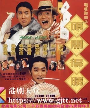 [中国香港][1994][神龙赌圣之旗开得胜][梁朝伟/梁家辉/曾志伟][国粤双语中字][1080P][MKV/5.69G]