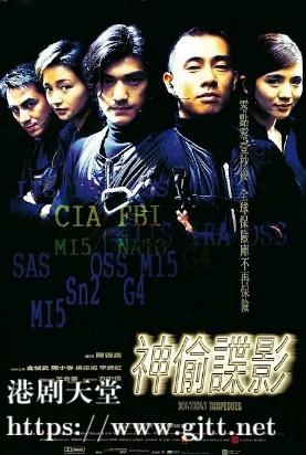 [中国香港][1997][神偷谍影][金城武/陈小春/杨采妮][国粤双语中字][1080P][MKV/4.62G]