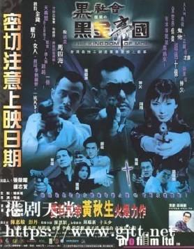 [中国香港][1999][黑社会档案之黑金帝国][黄秋生/陈惠敏/午马][国粤双语中字][1080P][MKV/3.7G]