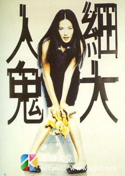 [中国香港][1996][百分百感觉之人小鬼大][舒淇/谢天华/朱永棠][国粤双语中字][1080p][MKV/2.22G]