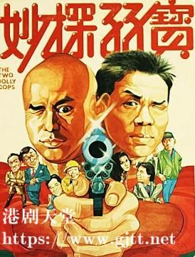 [中国香港][1985][妙探孖宝][刘家辉/曹查理/太保][国粤双语中字][1080P][MKV/4.26G]