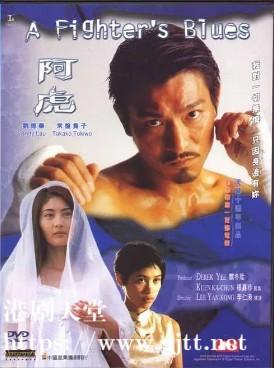 [中国香港][2000][阿虎][刘德华/常盘贵子][国粤双语中字][1080P][MKV/3.67G]