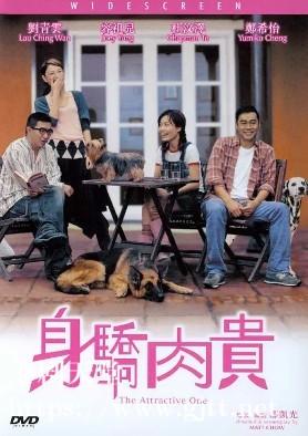 [中国香港][2004][万人迷/身骄肉贵][容祖儿/刘青云/杜汶泽][国粤双语中字][1080P][MKV/3.43G]