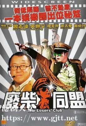 [中国香港][2001][废柴同盟][曾志伟/吴镇宇/邵美琪][国粤双语中字][1080P][MKV/3.28G]
