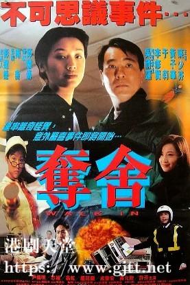 [中国香港][1997][夺舍][李修贤/于莉/黄子华][国粤双语中字][1080P][MKV/2.05G]