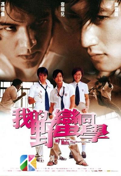 [中国香港][2001][我的野蛮同学][谢霆锋/冯德伦/容祖儿][国粤双语中字][1080p][MKV/3.38G]